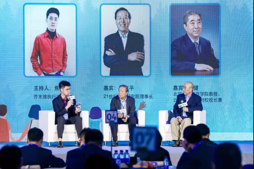 圆桌论坛:《乡村教育3.0》