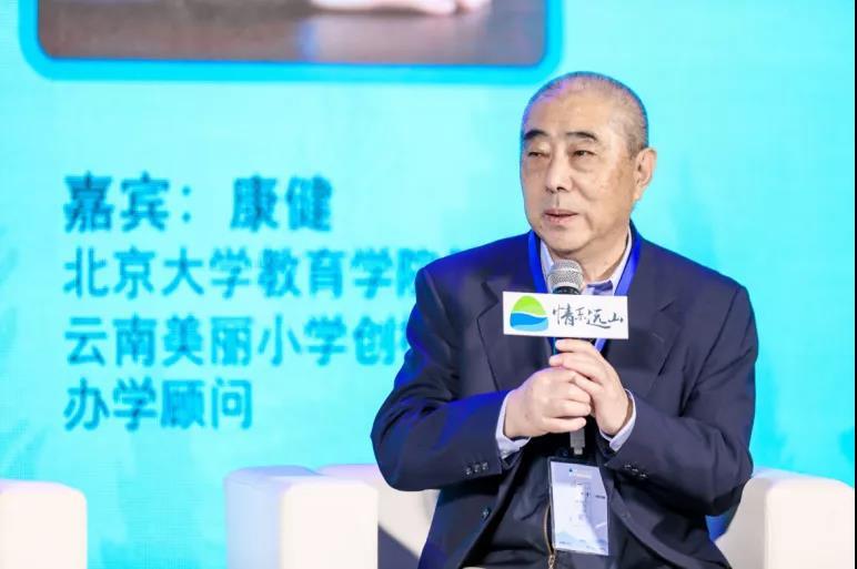 北京大学教育学院教授康健