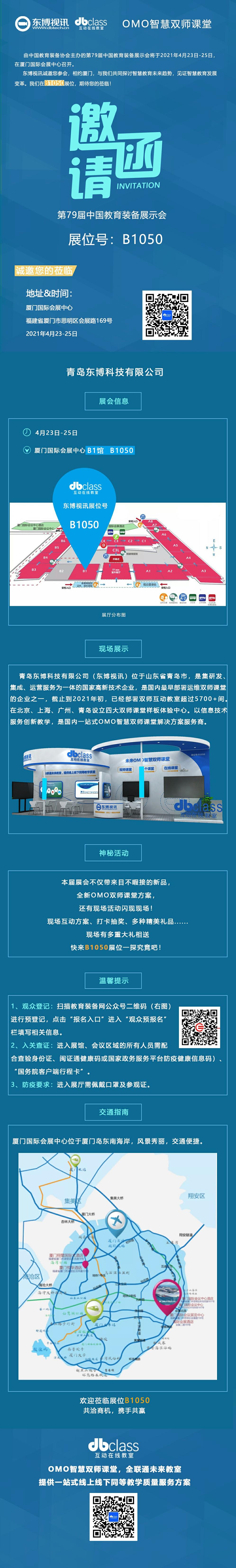 79届中国教育装备展邀请函